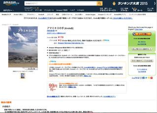 超短編小説 アマミキヨの手をWeb出版しました