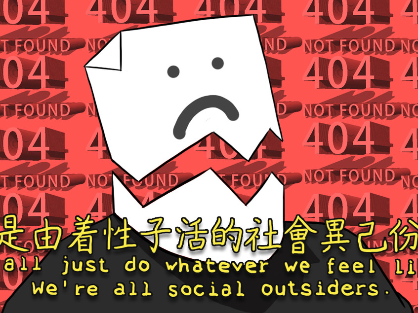 We're all social outsiders