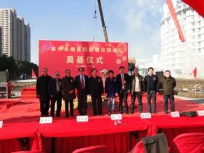 YongDing Hospital Phase II Foundation Stone Laying Ceremony