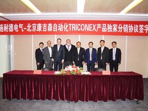 北京康吉森自动化与施耐德电气签署TRICONEX产品中国独家分销协议