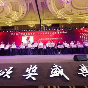 """夏进乳业斩获""""中国优秀乳品加工企业最具影响力品牌""""大奖"""