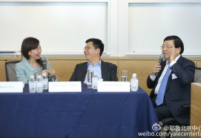 Leon Meng Spoke at the 1st Anniversary Conference of Yale Center Beijing