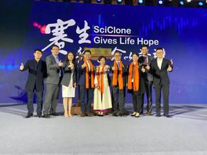 赛生药业于香港联合交易所主板成功上市