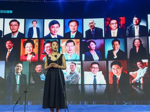 Founding Council Member of the Future Forum Leon Meng Hosted the 2017 Future Forum Annual Meeting