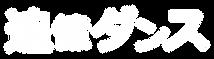 logo_tsuioku.png