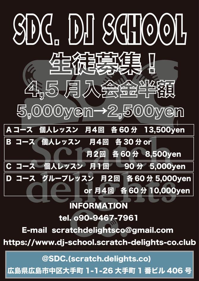 SDC. 生徒募集!4月、5月入会金半額キャンペーン!!!