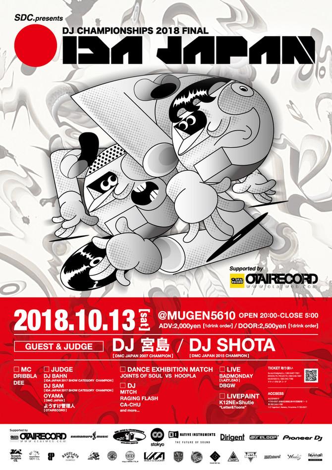 IDA JAPAN DJ CHAMPIONSHIP 2018!!