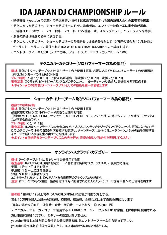 IDA JAPAN 2018ルール公開!!
