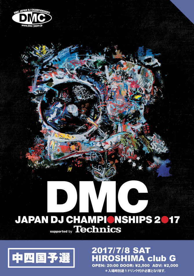 DMC2017中四国予選@culbG