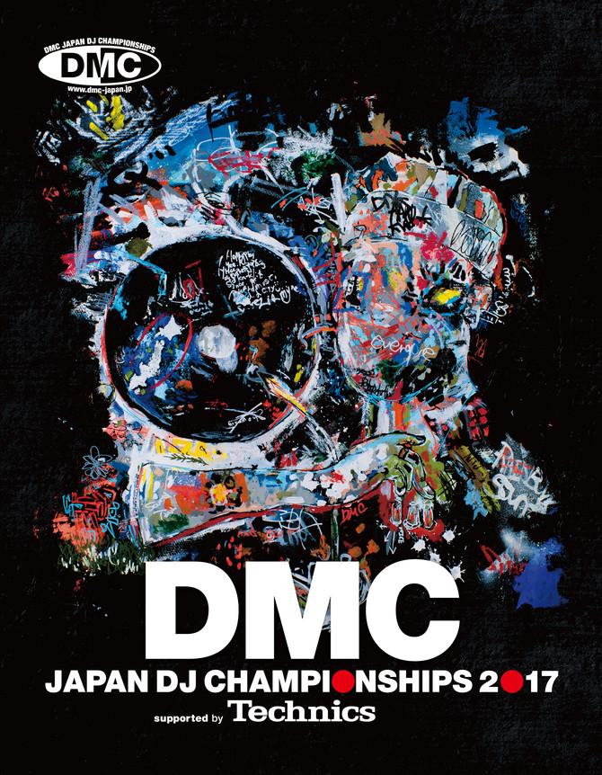 DMC JAPAN 2017開催決定!!