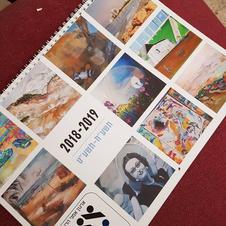 Herzliya City Artists Calendar