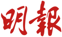 2000px-Ming_Pao_logo.svg.png