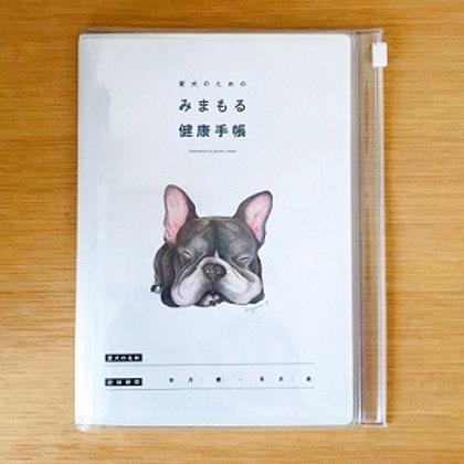 愛犬のための みまもる手帳