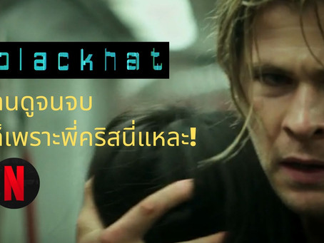 ชวนดูหนัง > blackhat (2015)