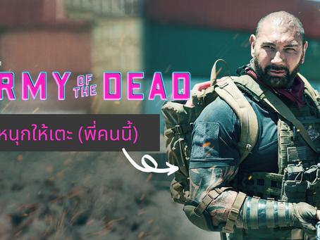 ชวนดูหนัง > Army of the Dead (2021)