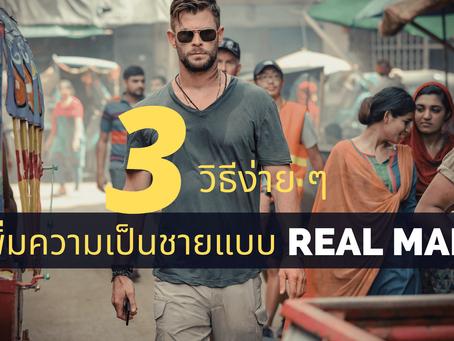 3 วิธีง่าย ๆ เพิ่มความเป็นชายแบบ REAL MAN