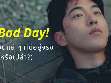 Bad Day! วันแย่ ๆ ที่มีอยู่จริง(หรือเปล่า?)