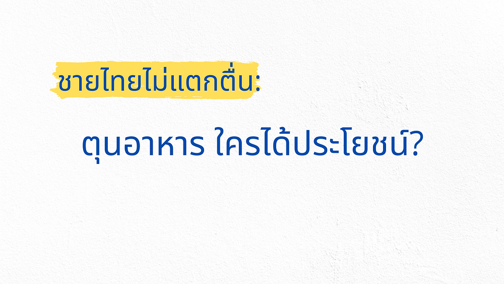 ชายไทยไม่แตกตื่น: ตุนอาหาร ใครได้ประโยชน์?