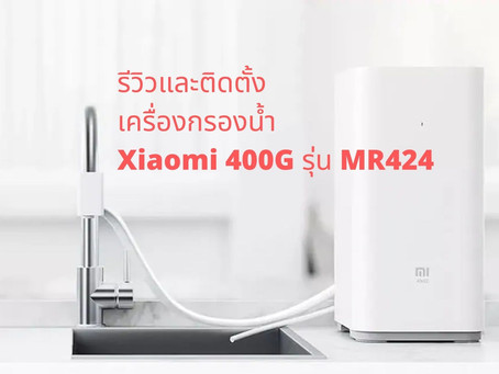 Men's Toy > รีวิวเครื่องกรองน้ำ Xiaomi Water Purifier 400G รุ่น MR424