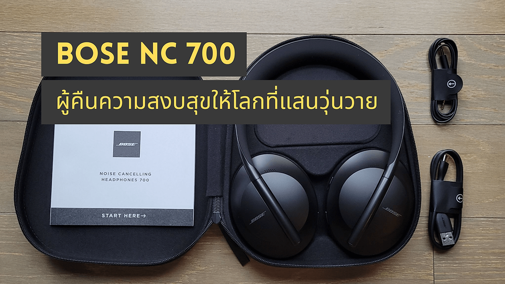 Bose NC 70 in its case lays on wooden floor