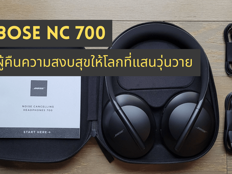 Men's Toy > รีวิว หูฟังไร้สาย Bose Noise Cancelling Headphones 700