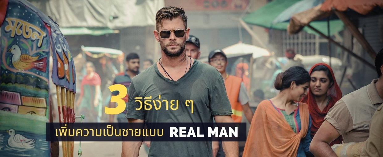 3 วิธีง่าย ๆ เพิ่มความเป็นชายแบบ REAL MAN 1240x508.jpeg