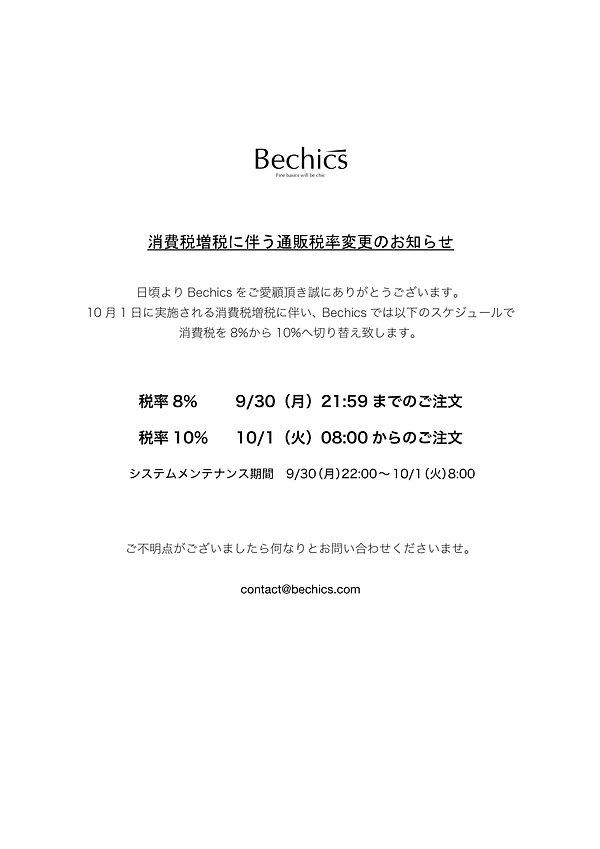 増税前告知文.jpg