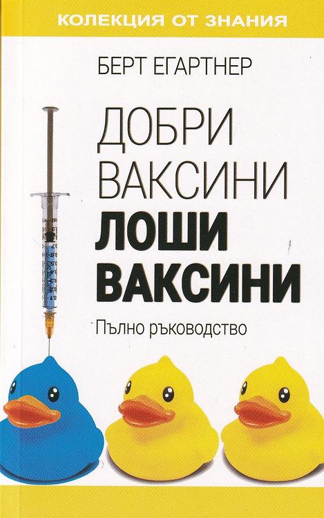 Добри ваксини, лоши ваксини. Пълно ръководство