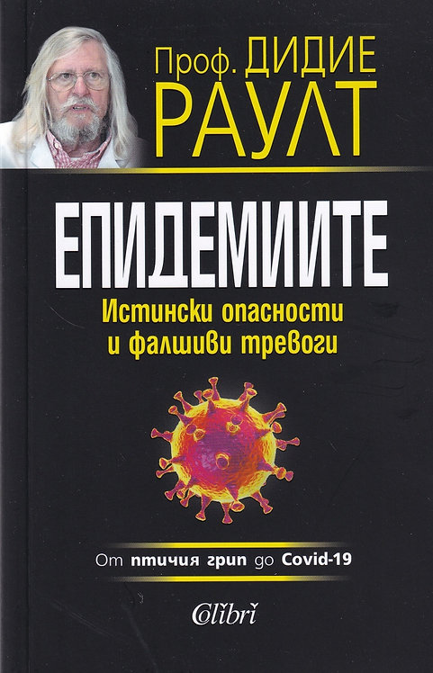 Епидемиите. Истински опасности и фалшиви тревоги - от птичия грип до Covid-19