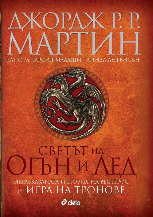 copy of Светът на Огън и Лед (Неразказаната история на Вестерос и Игра на тронов
