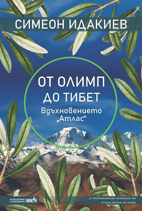 """От Олимп до Тибет - вдъхновението """"Атлас"""" (27 вълнуващи пътеписа от всички точки"""