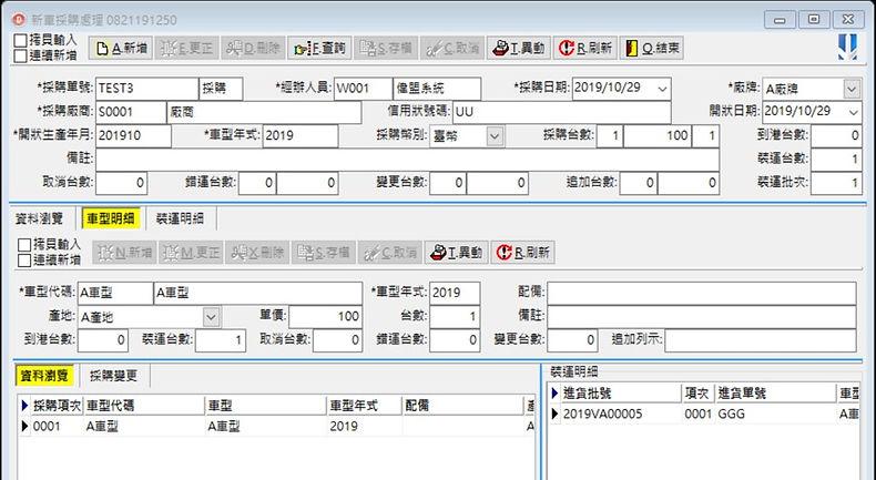 DMS介面.jpg