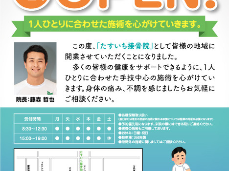 たすいち接骨院!! 近日オープン!!