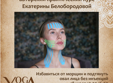 """18 июля курс """"Эстетическое тейпирование лица"""""""