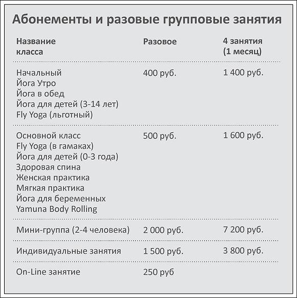 Цены для сайта.jpg