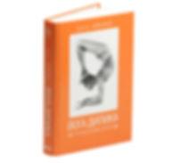 книга-2.jpg