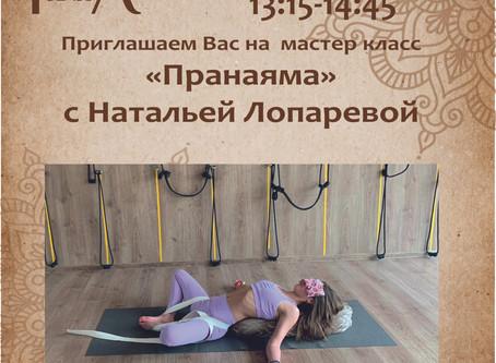 """""""Пранаяма"""" с Натальей Лопаревой 21.03.2020"""