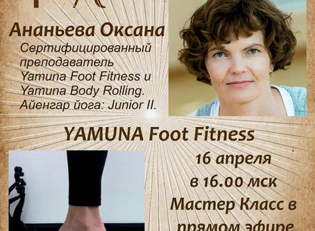 Мастер-класс Yamuna Foot Fitness