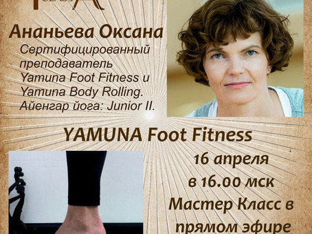 Мастер-класс Yamuna Foot Fitness