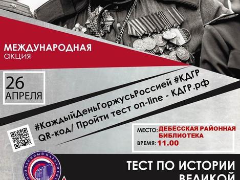 Дорогие друзья! Великая Отечественная война - одна из горьких страниц в истории нашей страны. Без со