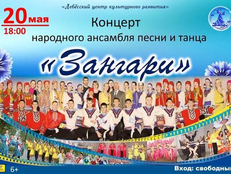 День Министерства культуры Удмуртской Республики