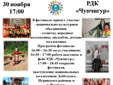 """30 ноября в 17:00 в РДК """"Чупчигур"""", второй межрайонный фестиваль национальных культур &quo"""