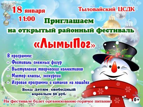 """Уважаемые жители, 18 января будет проходить открытый фестиваль снежных фигур """"ЛымыПог"""" в с"""