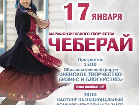 """17 января марафон женского творчества """"Чеберай"""" - в Дебесах! Вас ждут: - национальный конк"""