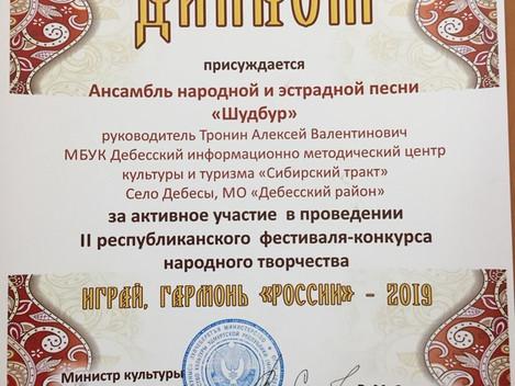 Уррраа! Снова победа! 3 марта в г.Глазов состоялся II Республиканский конкурс-фестиваль народного тв