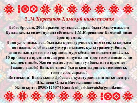 Г.М. Корепанов-Камский