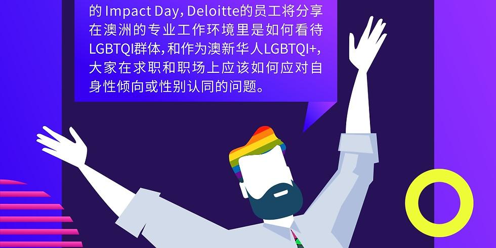 ANTRA x Deloitte 同志职场座谈会 Career Talk for Mandarin LGBTQI