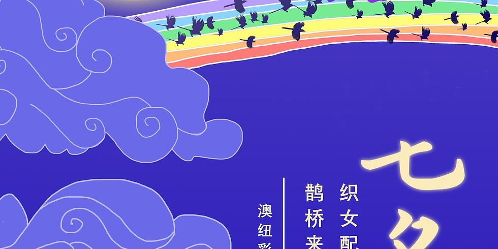 七夕拉拉(LBT)线上专场 Qixi LBT Online Social Event