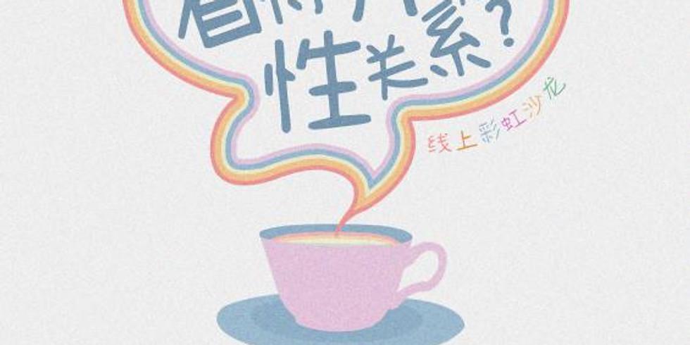 彩虹沙龍 - 開放性關係 Rainbow Talk - Open Relationship