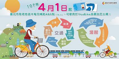 Taipei City VLR 2019_Chinesev3.jpg